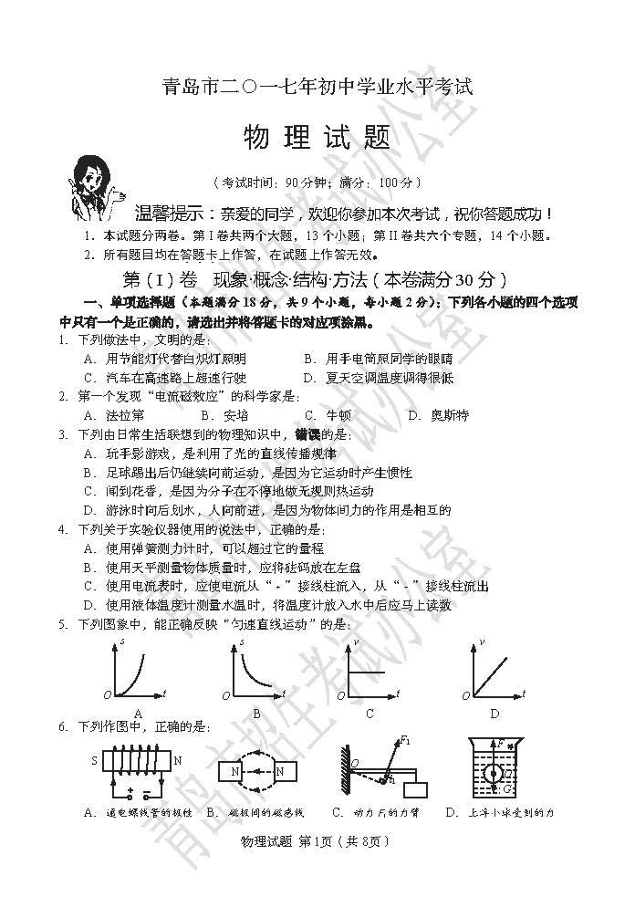 2017青岛中考物理试题及答案解析(word版无答案)