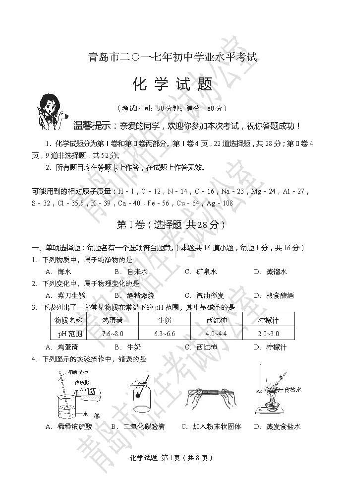 2017青岛中考化学试题及答案解析(word版无答案)