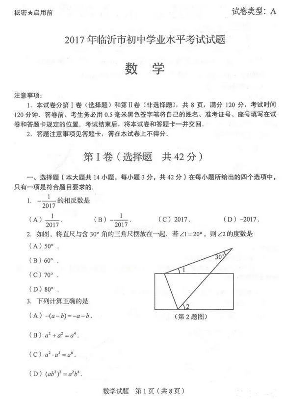 2017临沂中考数学试题及答案解析(图片版含答案)