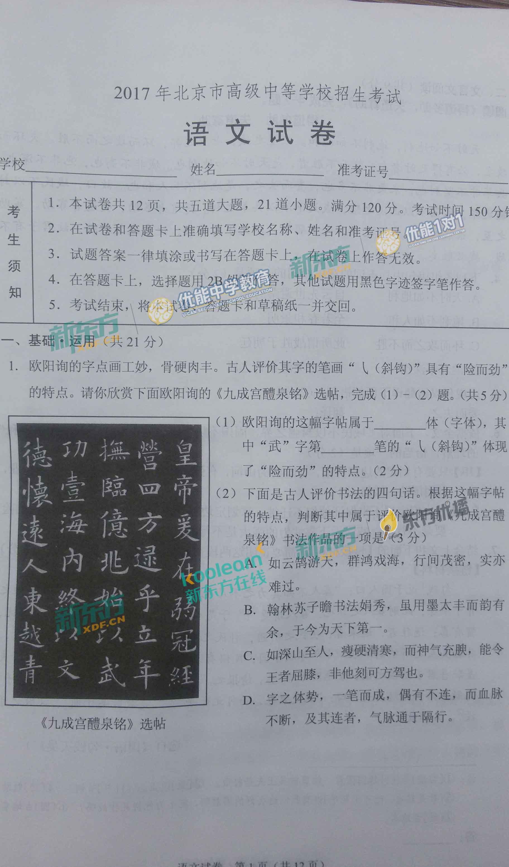 全网首发:2017北京中考语文试题(图片版)
