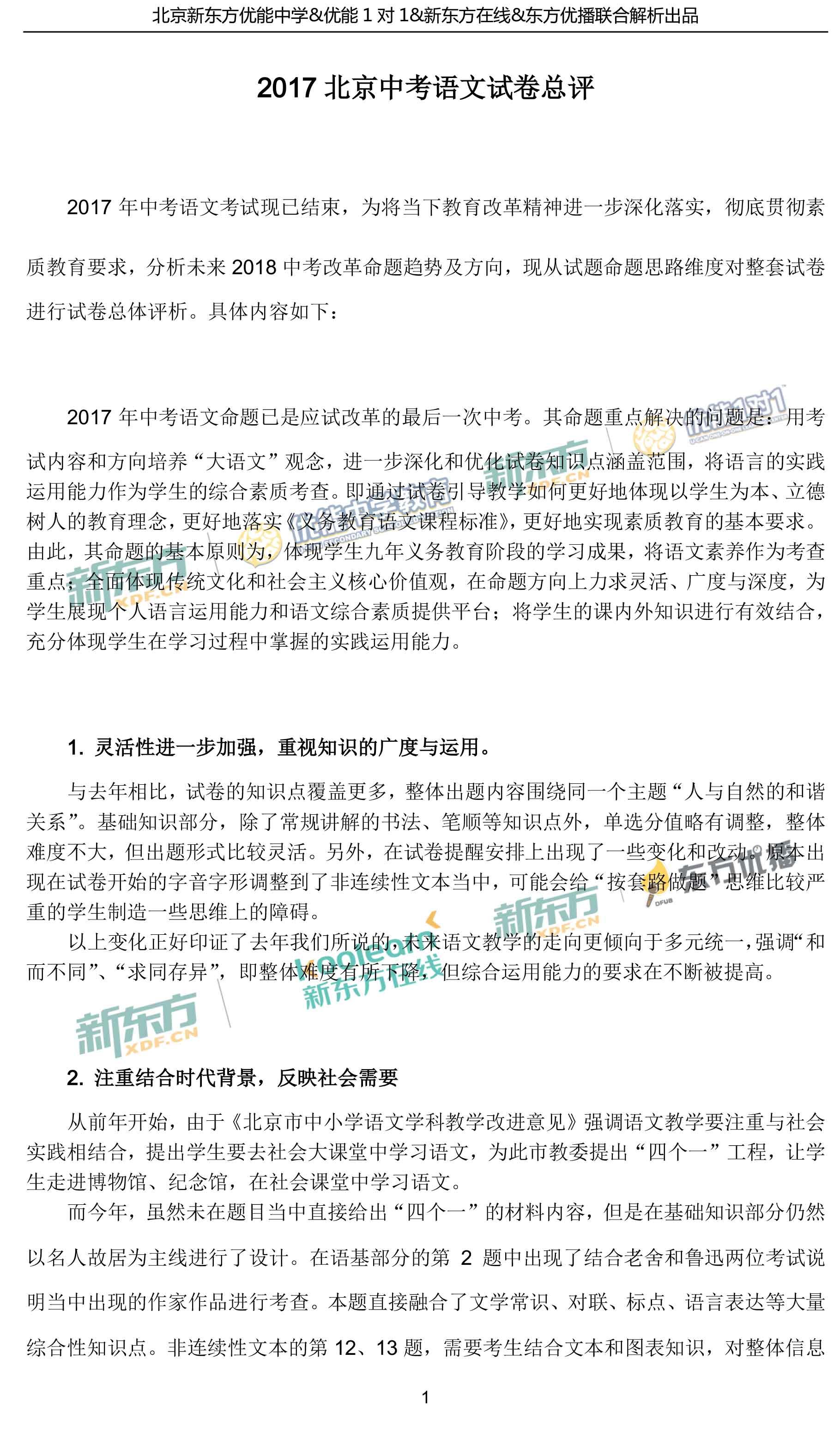 2017北京中考语文试题点评(新东方版)