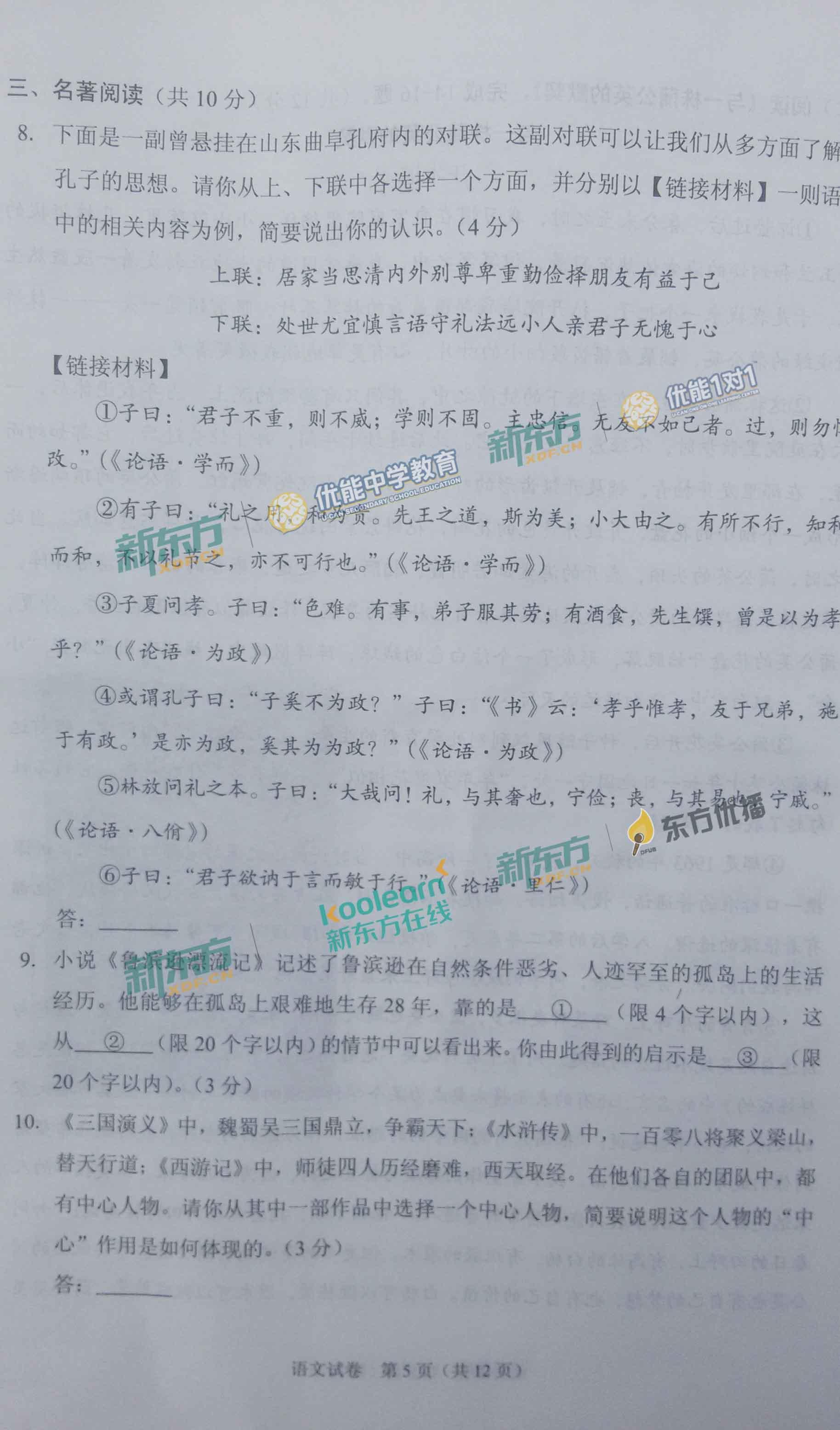 2017北京中考名著阅读试题《论语》选篇