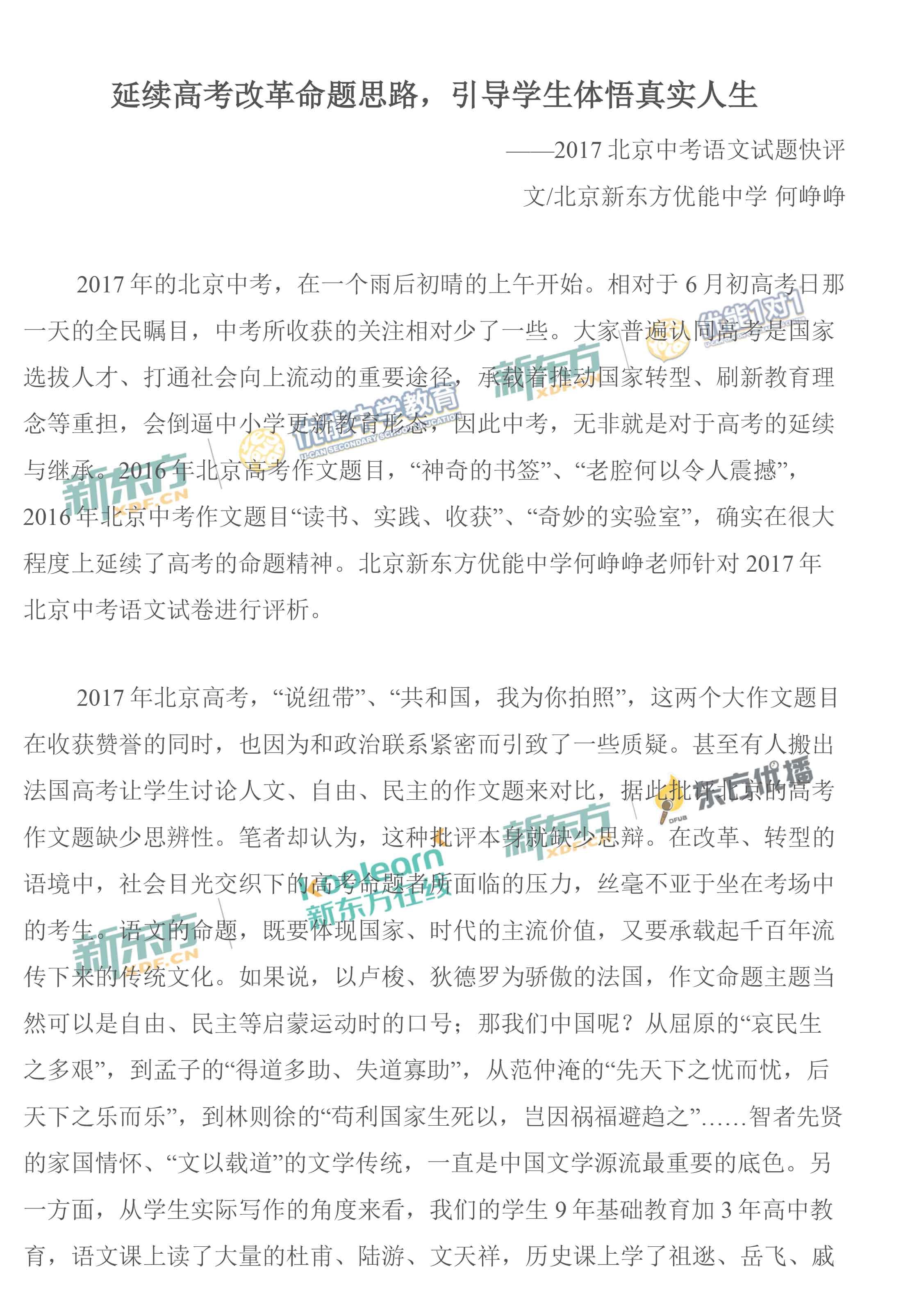 优能名师点评北京2017中考语文试题(新东方版)