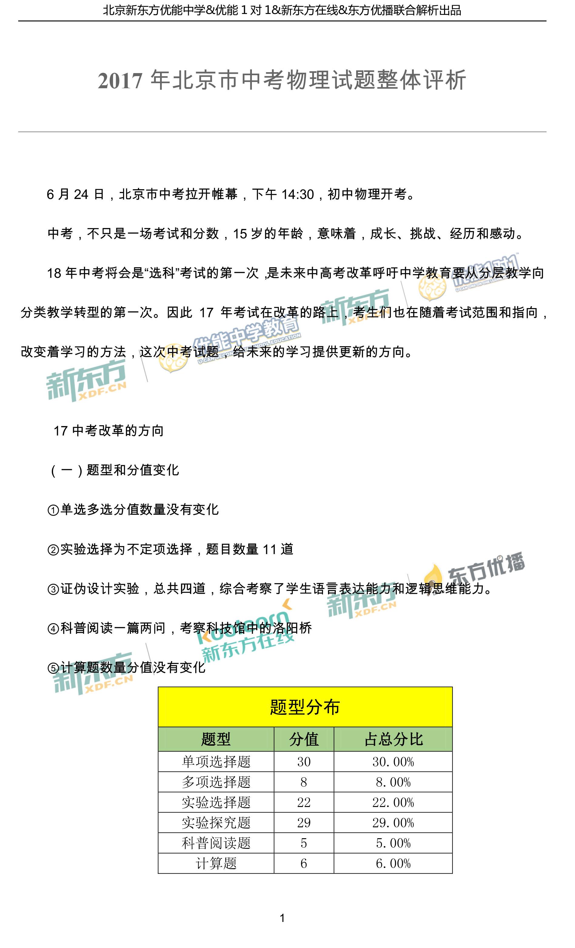 2017北京中考物理总体点评(新东方版)