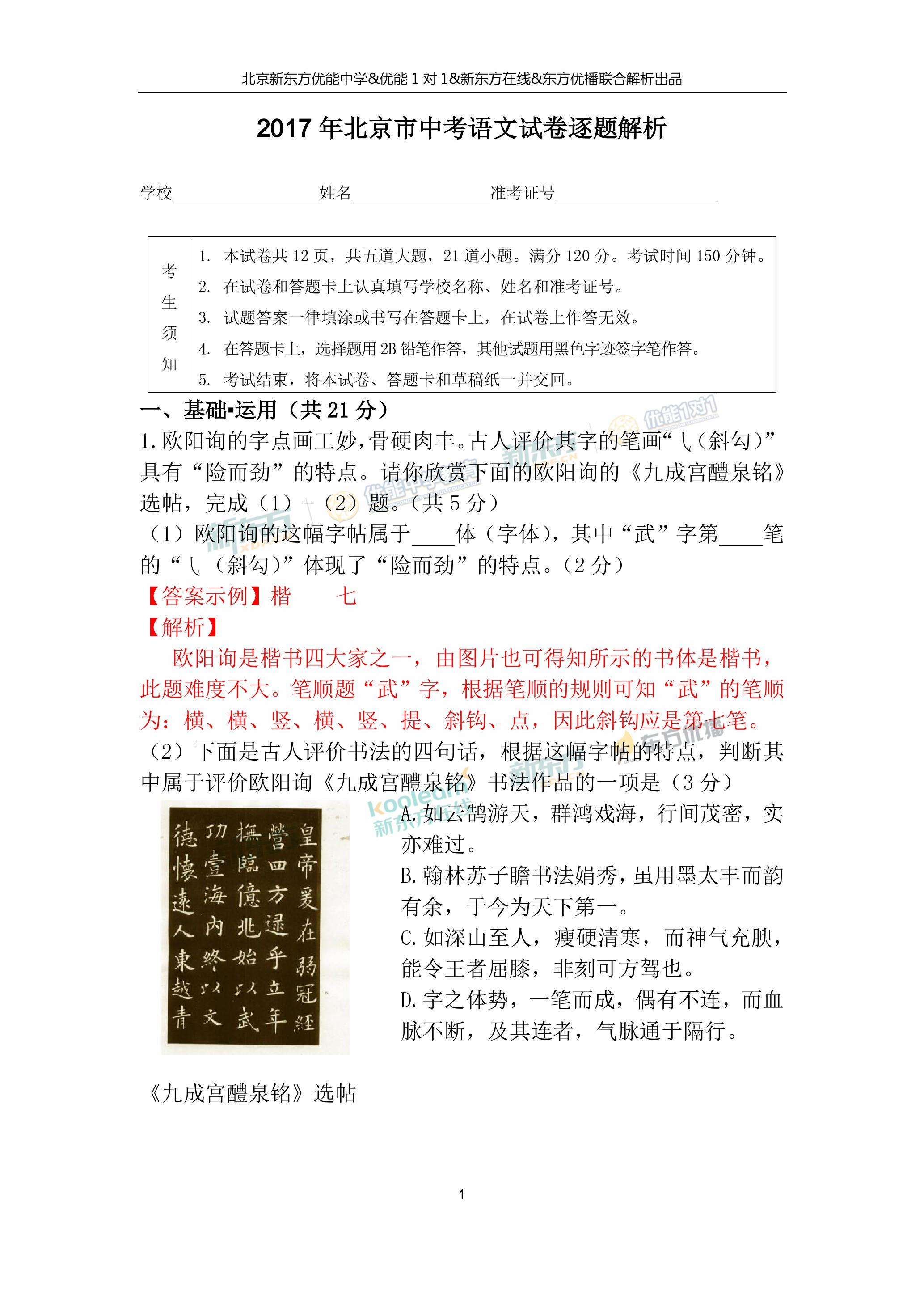 新东方优能名师逐题解析北京2017中考语文试题答案