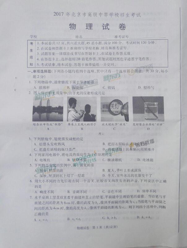 2017北京中考物理选择题(含单项选择及多项选择)