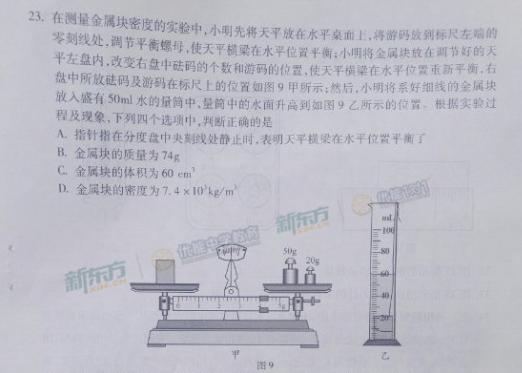 2017北京中考物理实验操作真题:测量金属块的密度