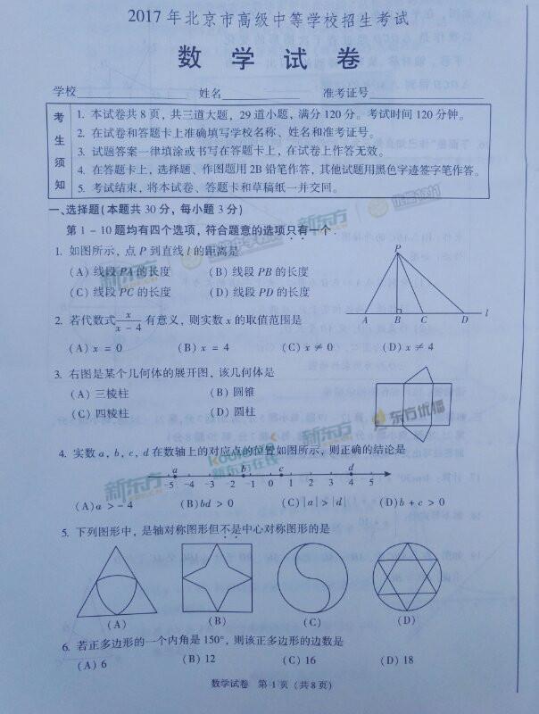 全网首发:2017北京中考数学试题(新东方图片版)