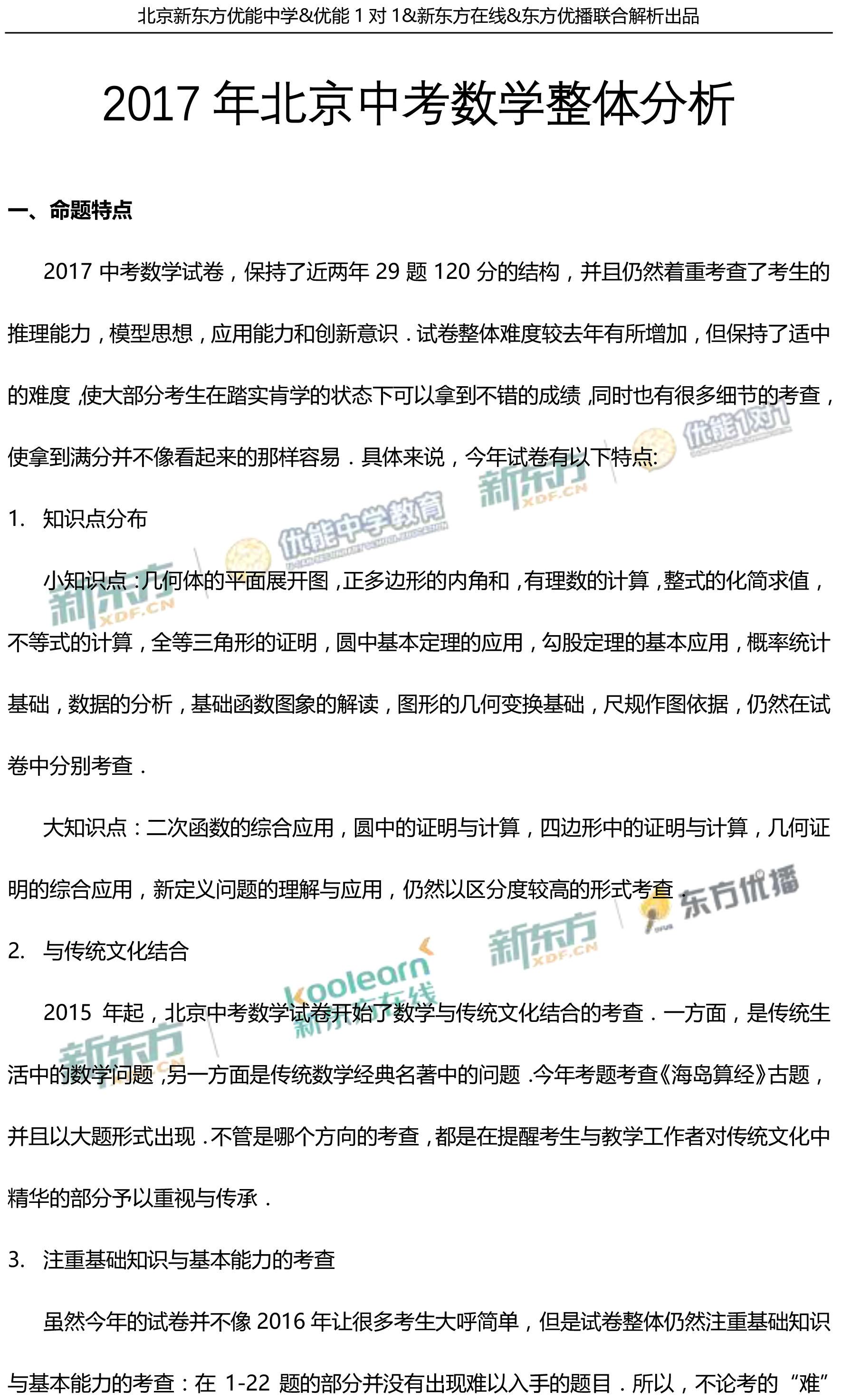 2017北京中考数学总体点评(新东方版)