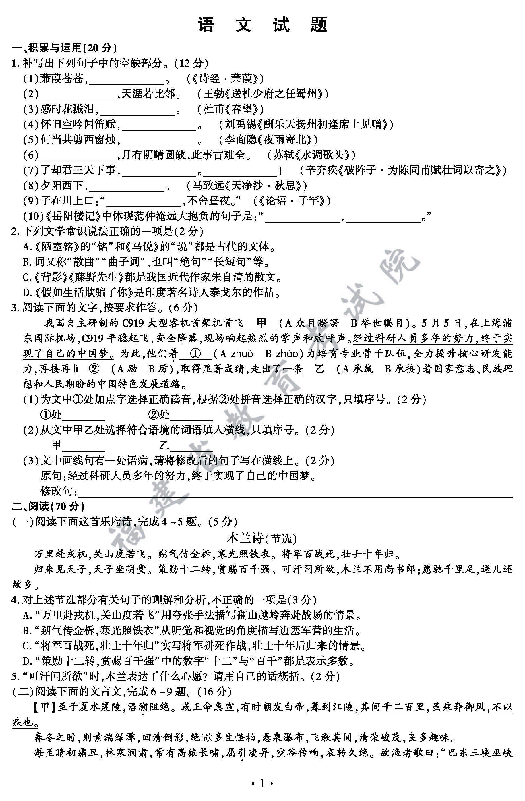 2017福建中考语文试题及答案解析(图片版含答案)