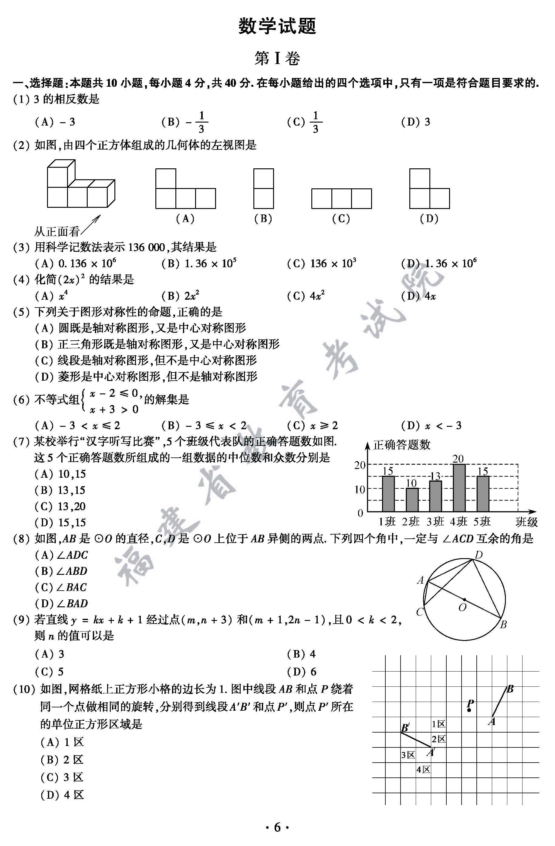 2017福建中考数学试题及答案解析(图片版含答案)