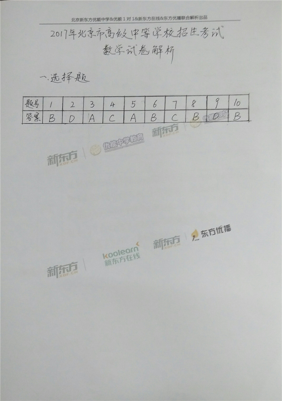 2017北京中考数学答案(新东方版)