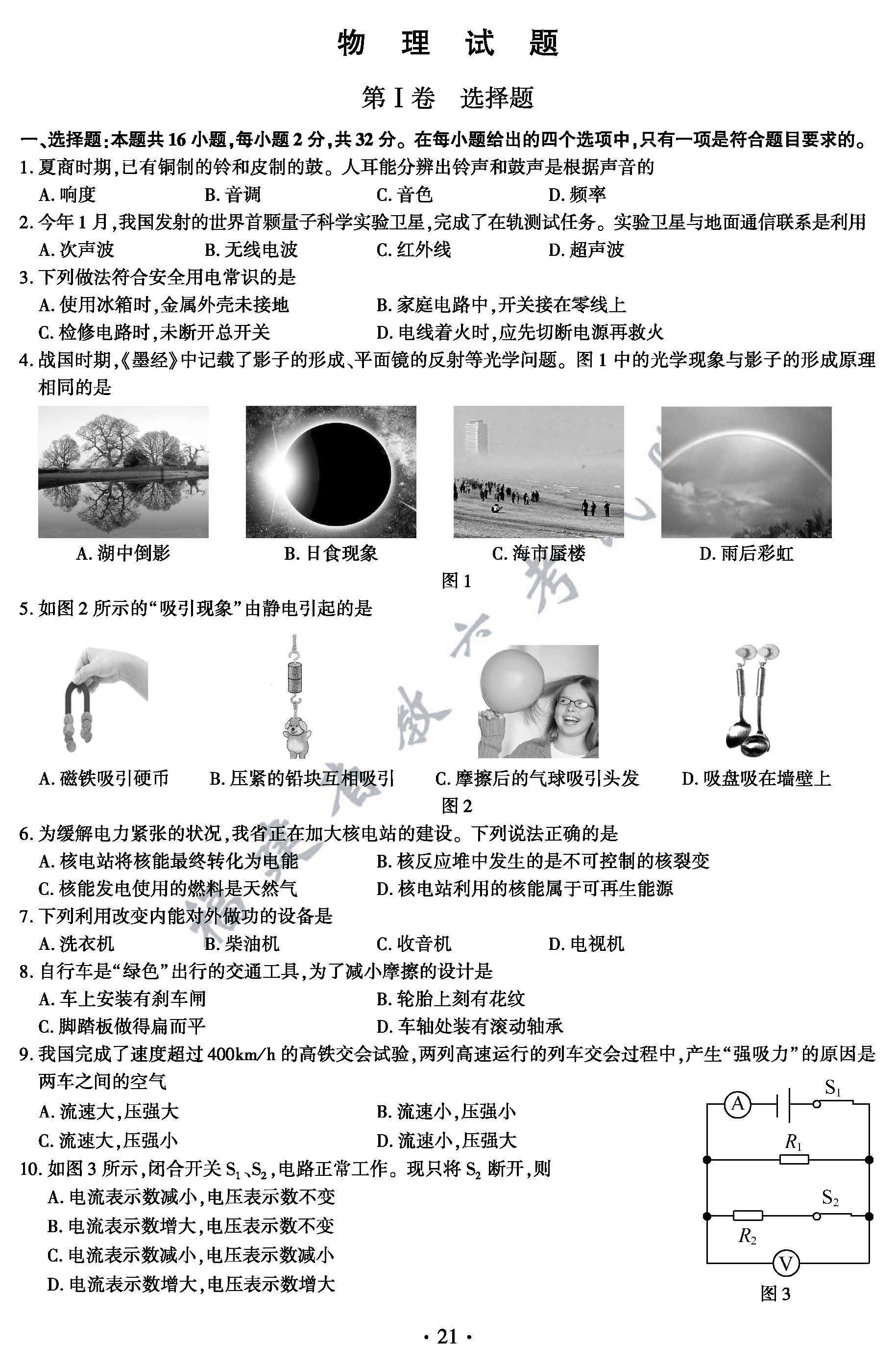 2017福建中考物理试题及答案解析(图片版含答案)