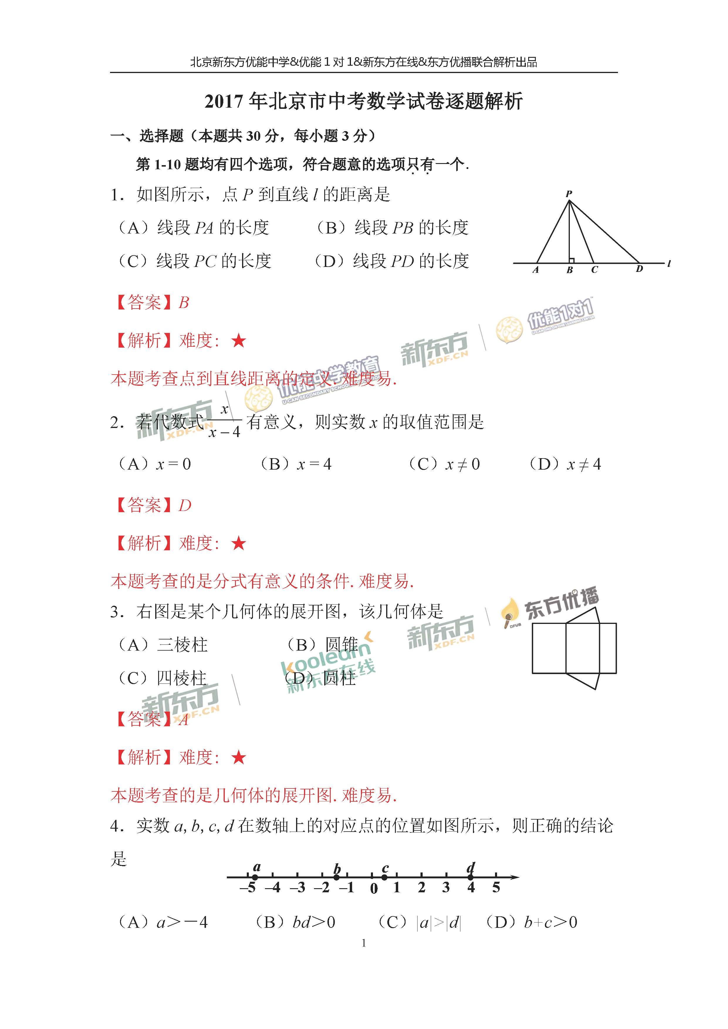 新东方优能名师逐题解析北京2017中考数学试题答案(图片版)