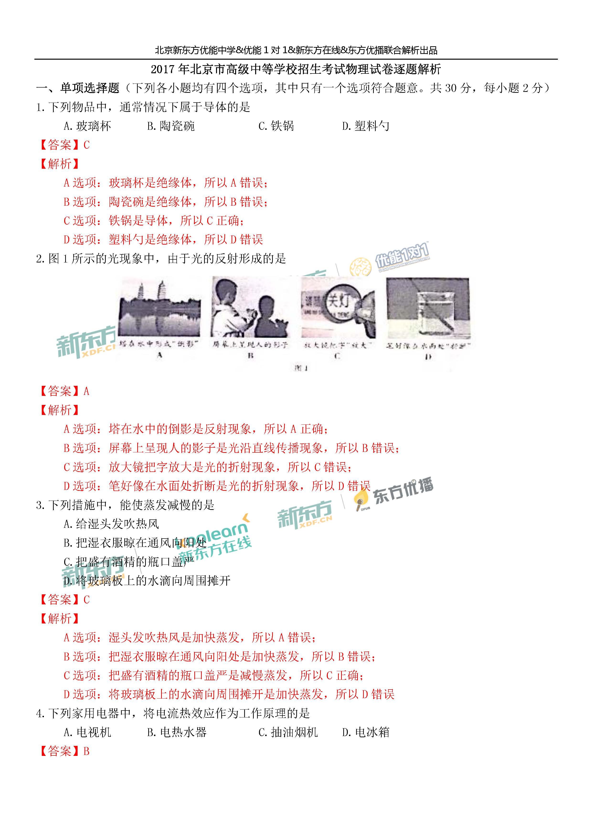 新东方优能名师逐题解析北京2017中考物理试题答案(图片版)