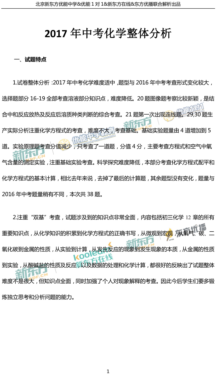 2017北京中考化学总体点评(新东方版)