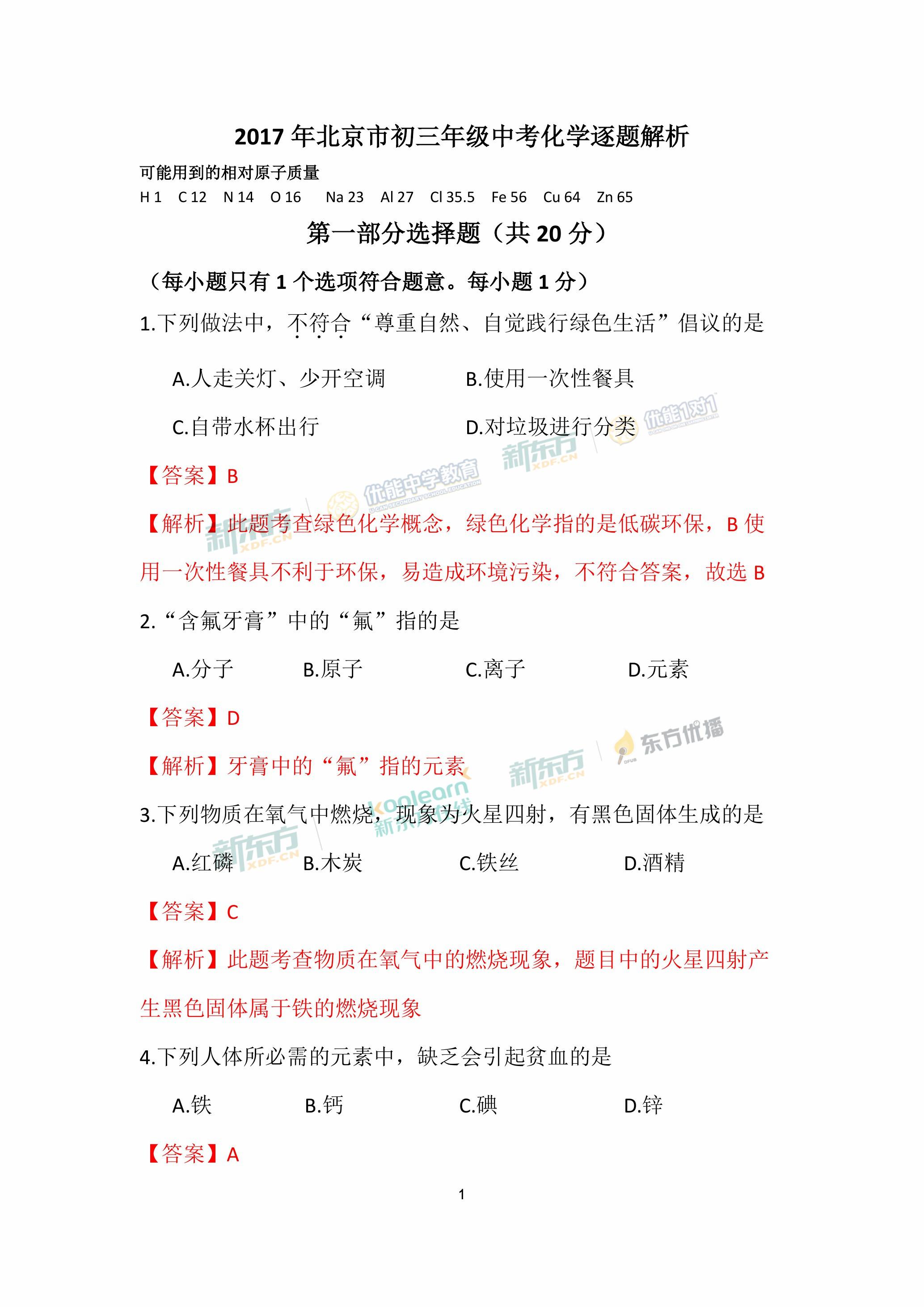新东方优能名师逐题解析北京2017中考化学试题答案(图片版)