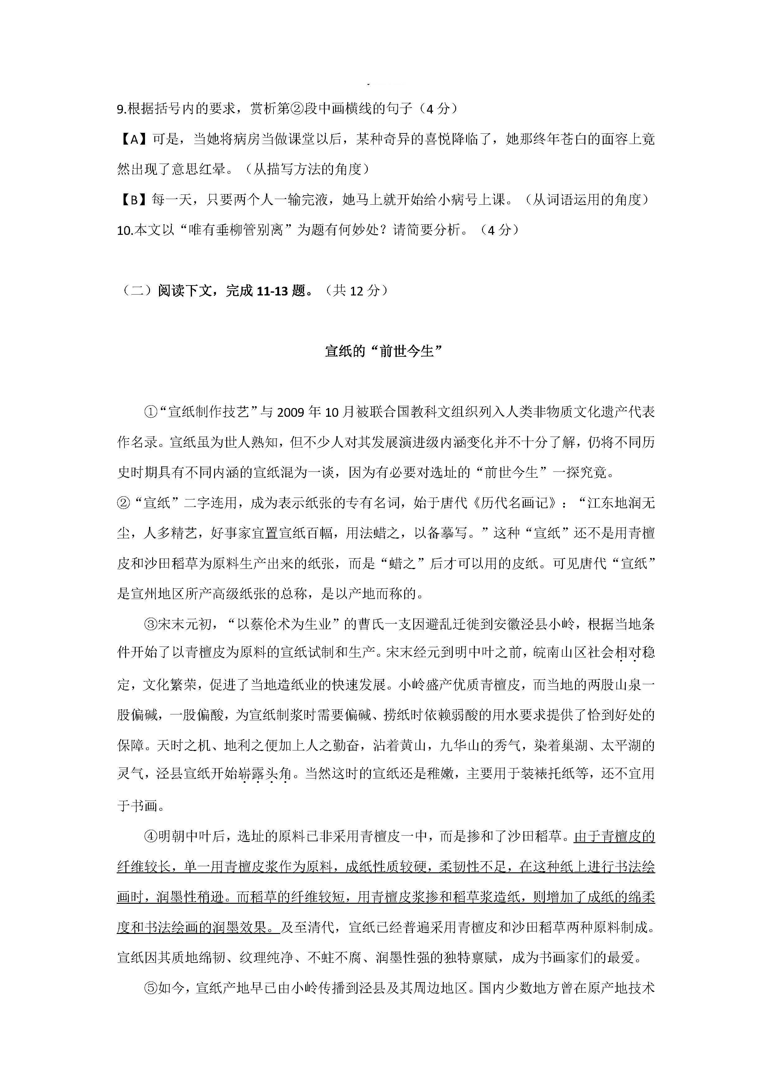 2017年河南省普通高中招生考试模拟试卷 语文(... -21世纪教育网