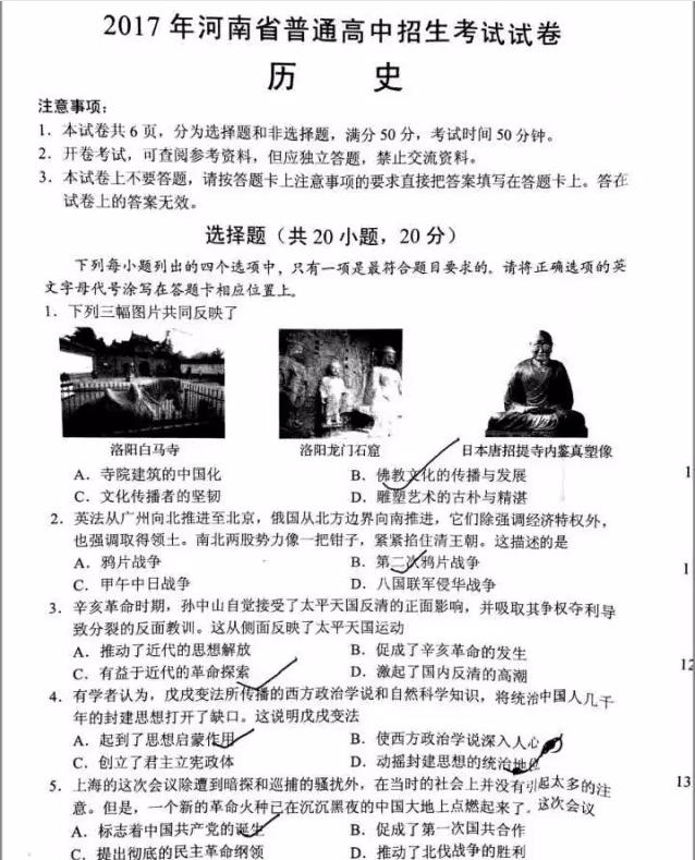 2017河南中考历史试题及答案解析(图片版)
