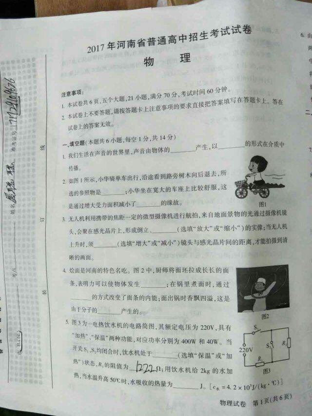 2017河南中考物理试题及答案解析(图片版)