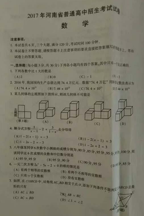 2017河南中考数学试题及答案解析(图片版)