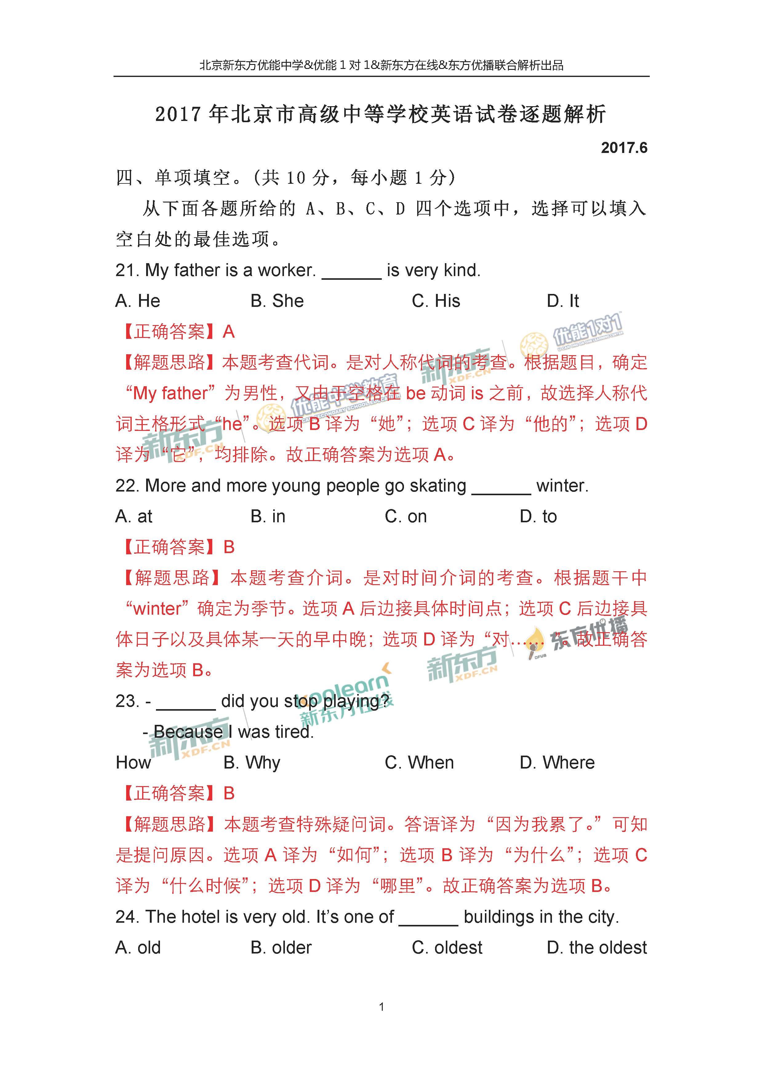 新东方优能名师逐题解析北京2017中考英语试题答案(图片版)