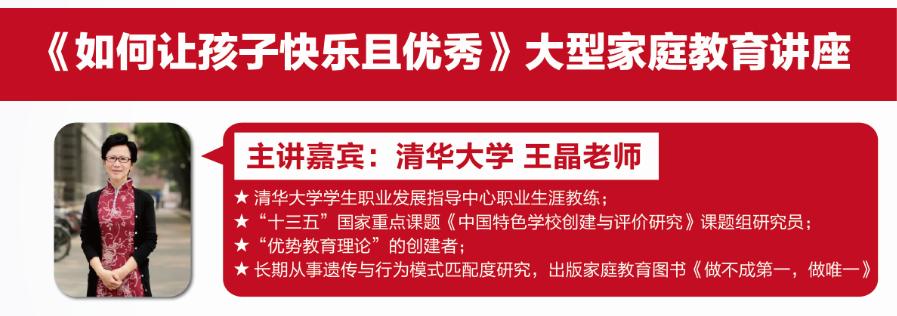 清华大学——王晶老师:如何让孩子快乐且优秀