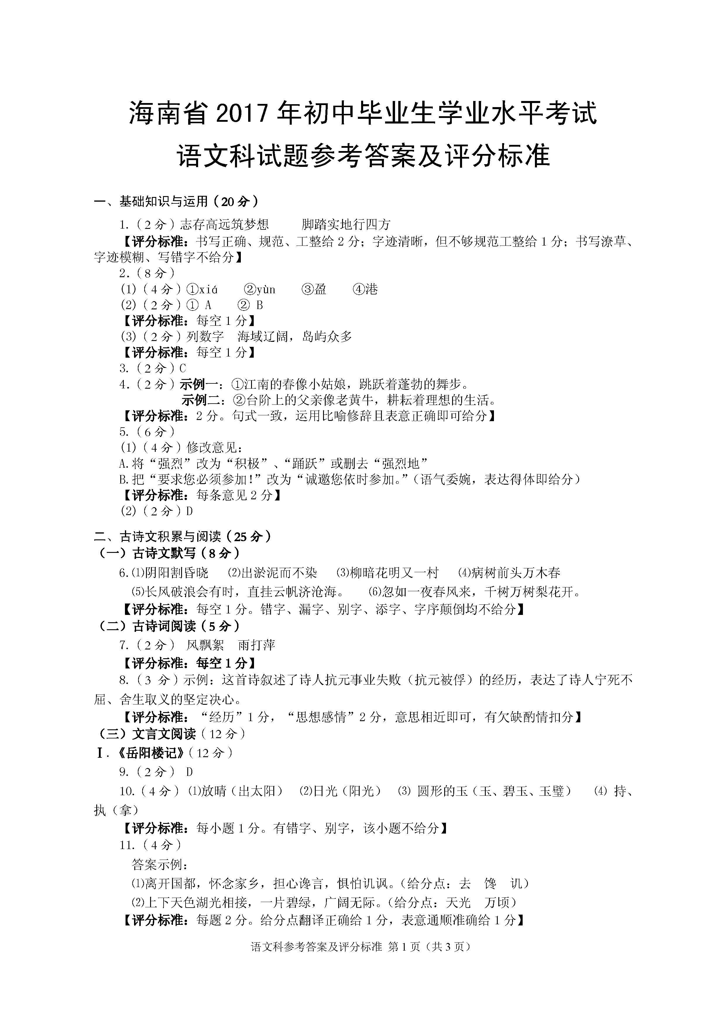 2017海南中考语文试题及答案解析(图片版)