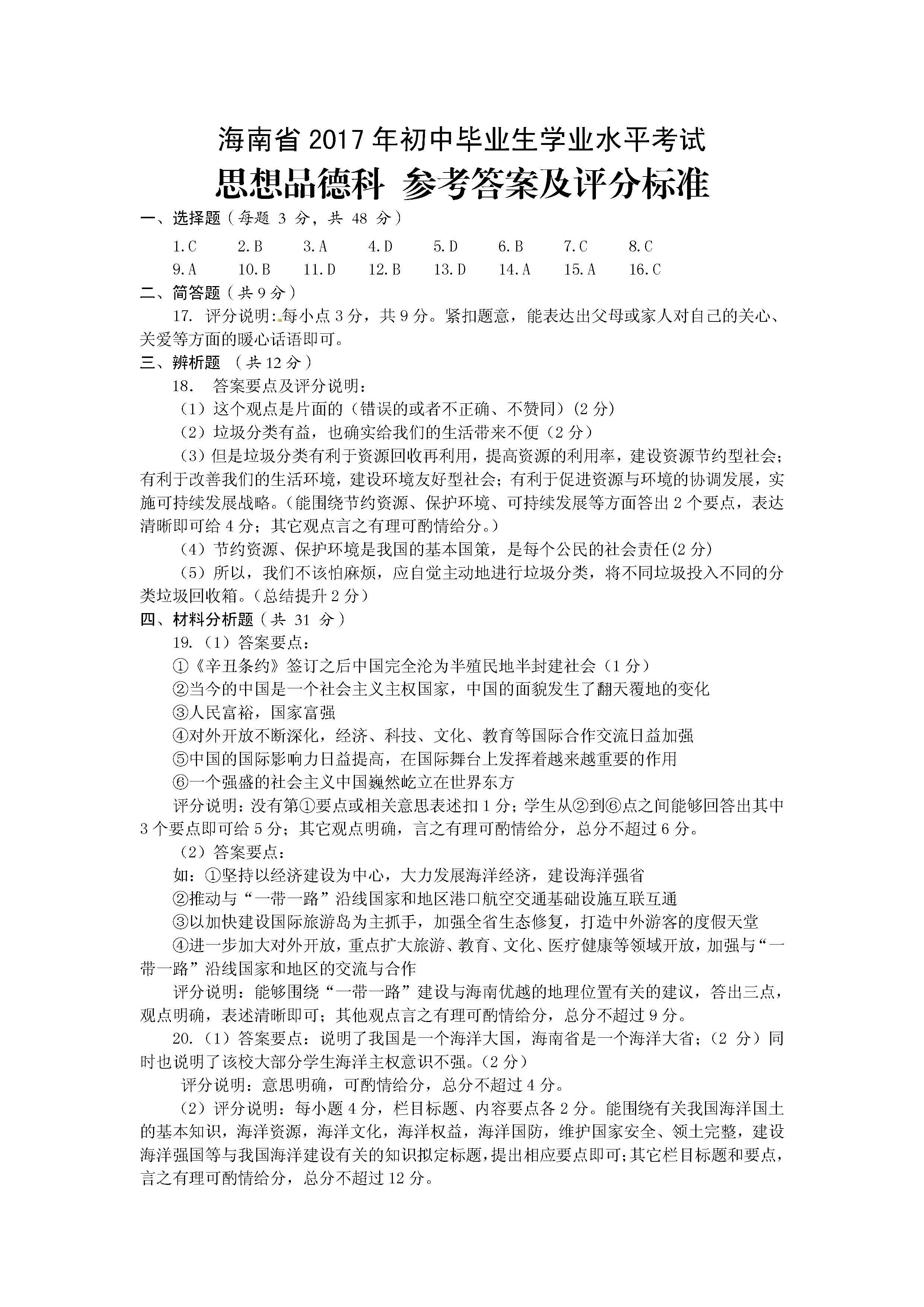 2017海南中考思品试题及答案解析(图片版)