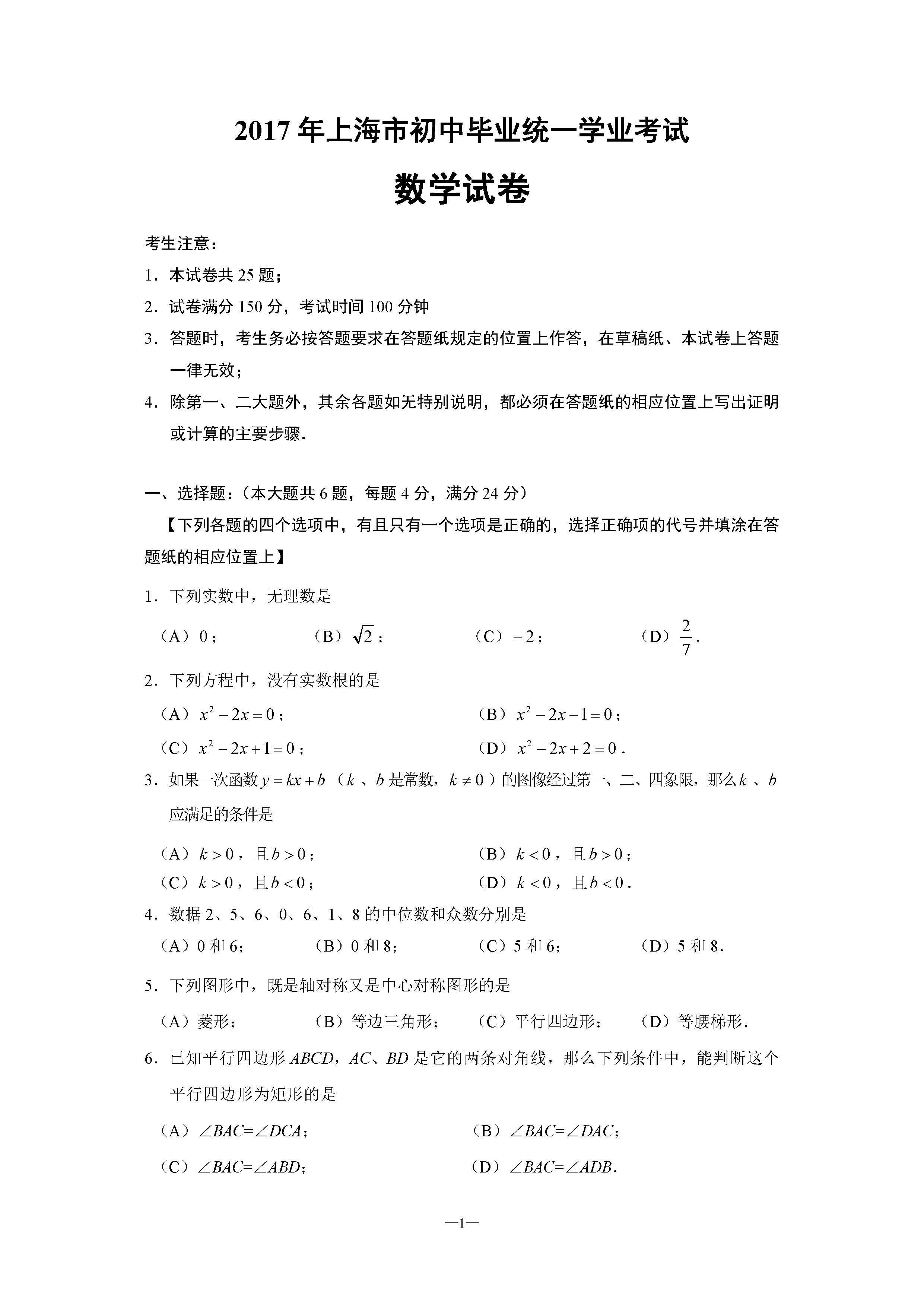 2017上海中考数学试题及答案解析(图片版)
