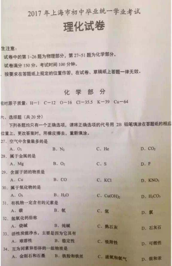 2017上海中考化学试题及答案解析(图片版)