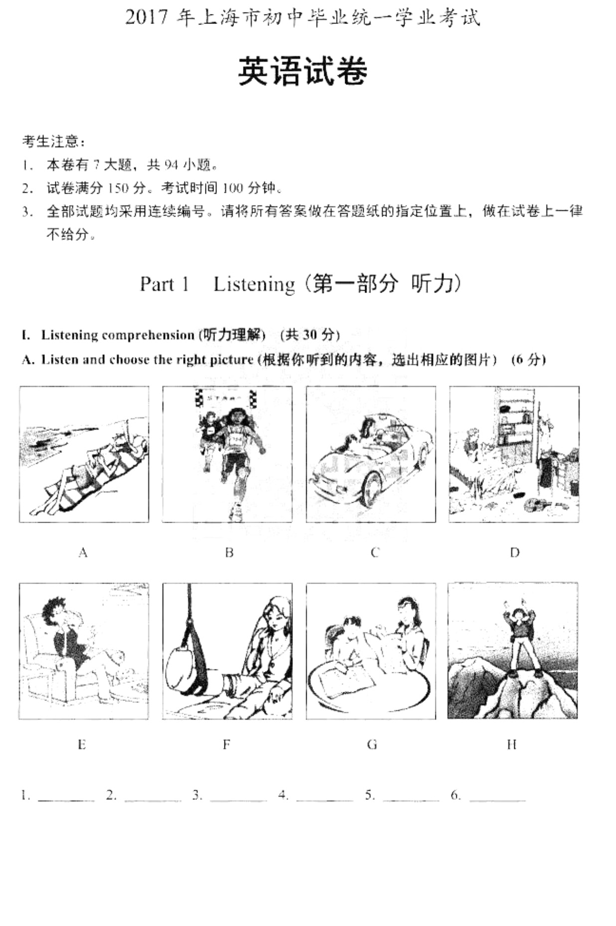 2017上海中考英语试题及答案解析(图片版)