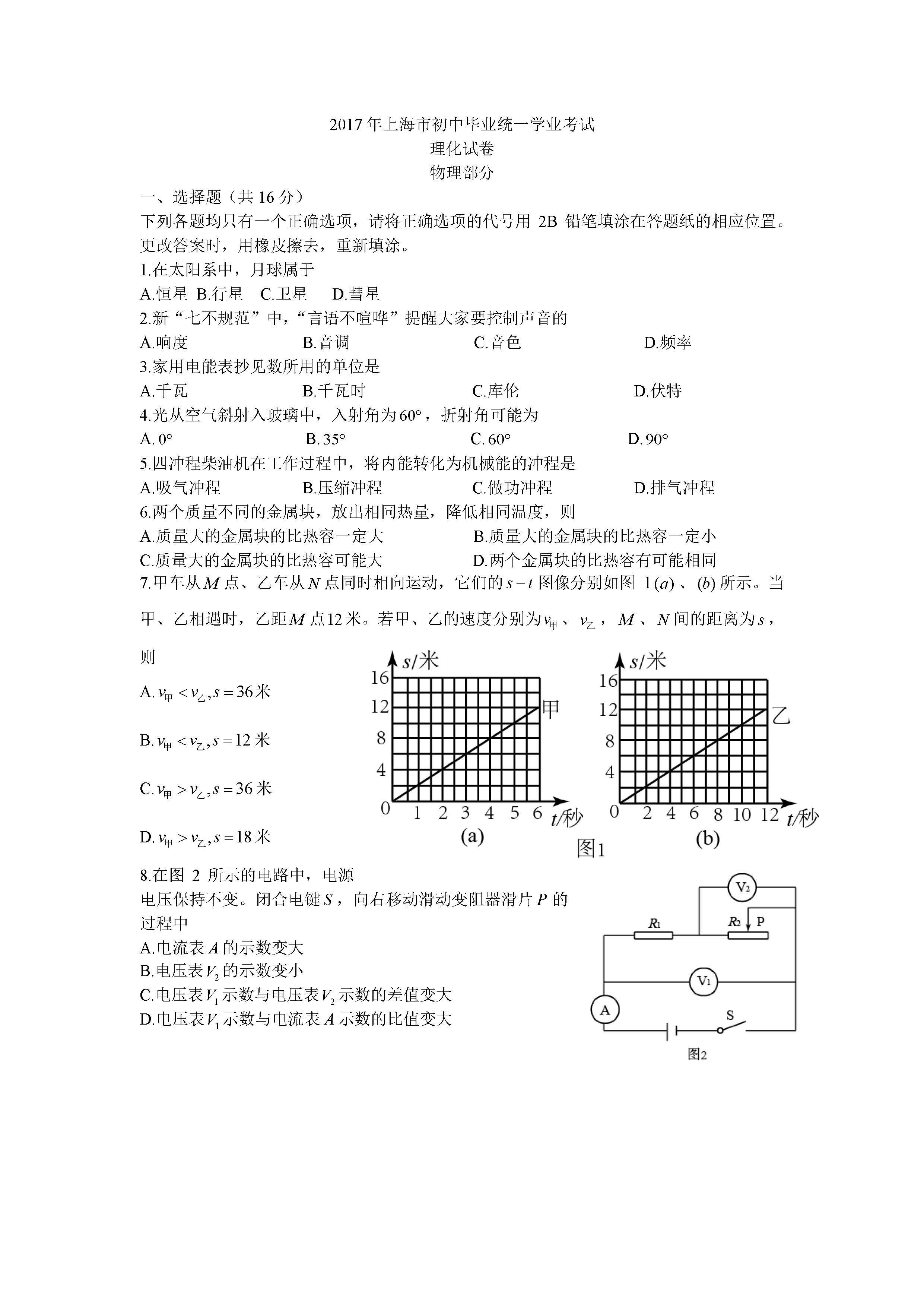 2017上海中考物理试题及答案解析(图片版)