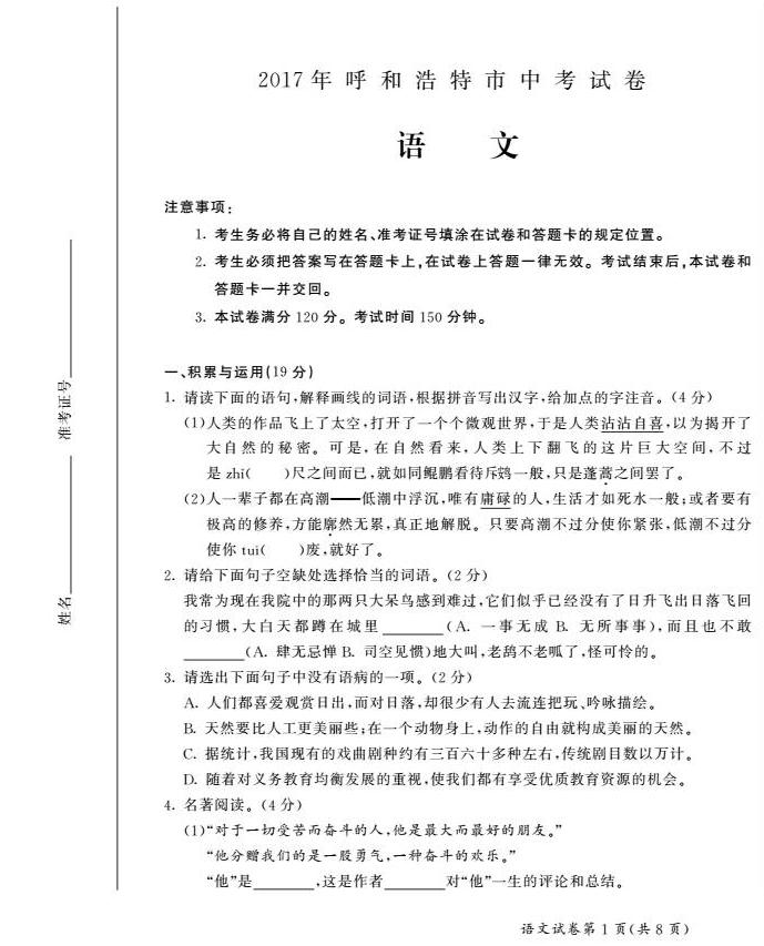2017呼和浩特中考语文试题及答案解析(图片版含答案)