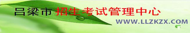 2018吕梁中考成绩查询网址入口(吕梁招生考试管理中心)