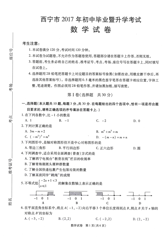 2017青海西宁中考数学试题及答案解析(图片版含答案)