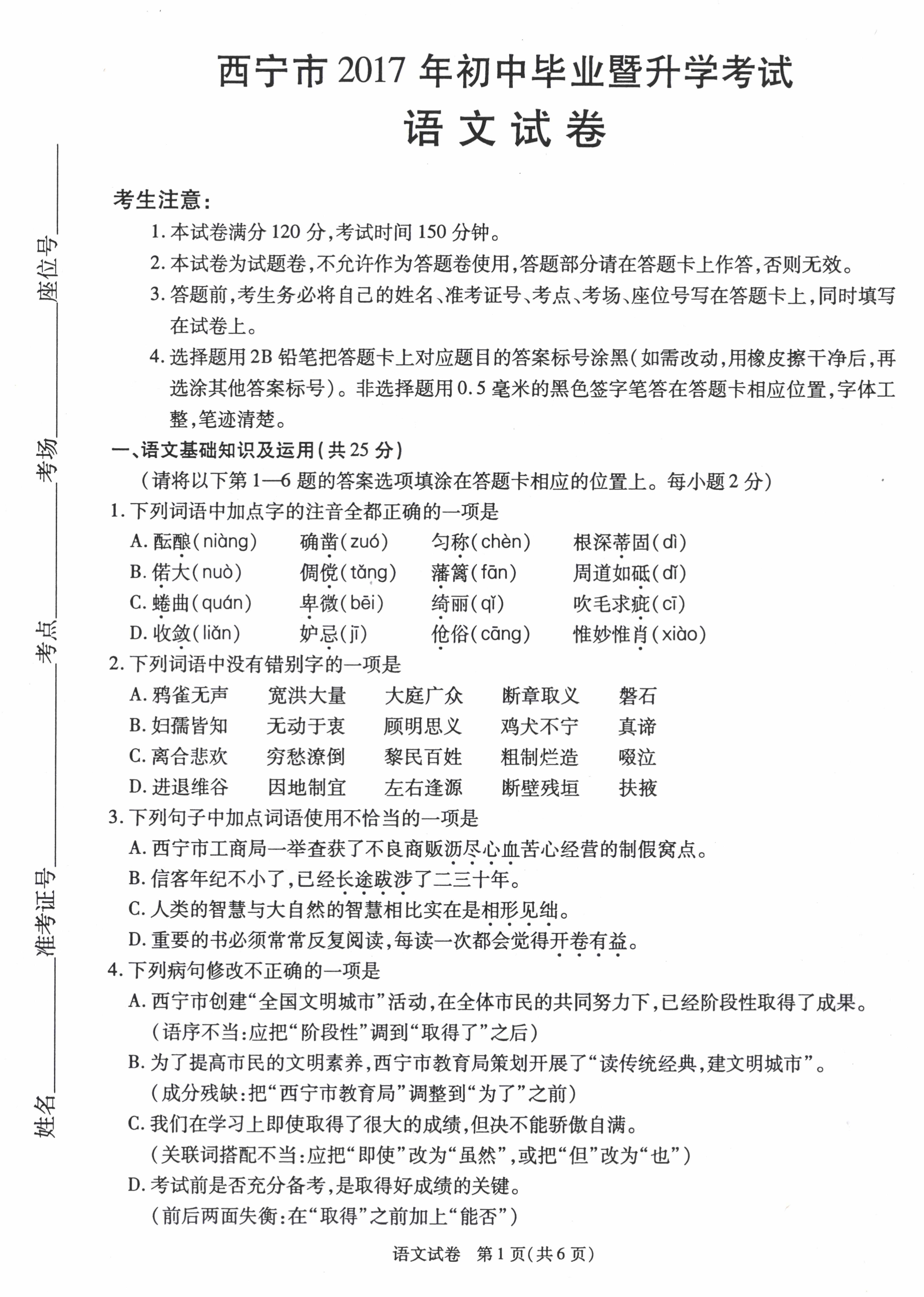 2017青海西宁中考语文试题及答案解析(图片版含答案)