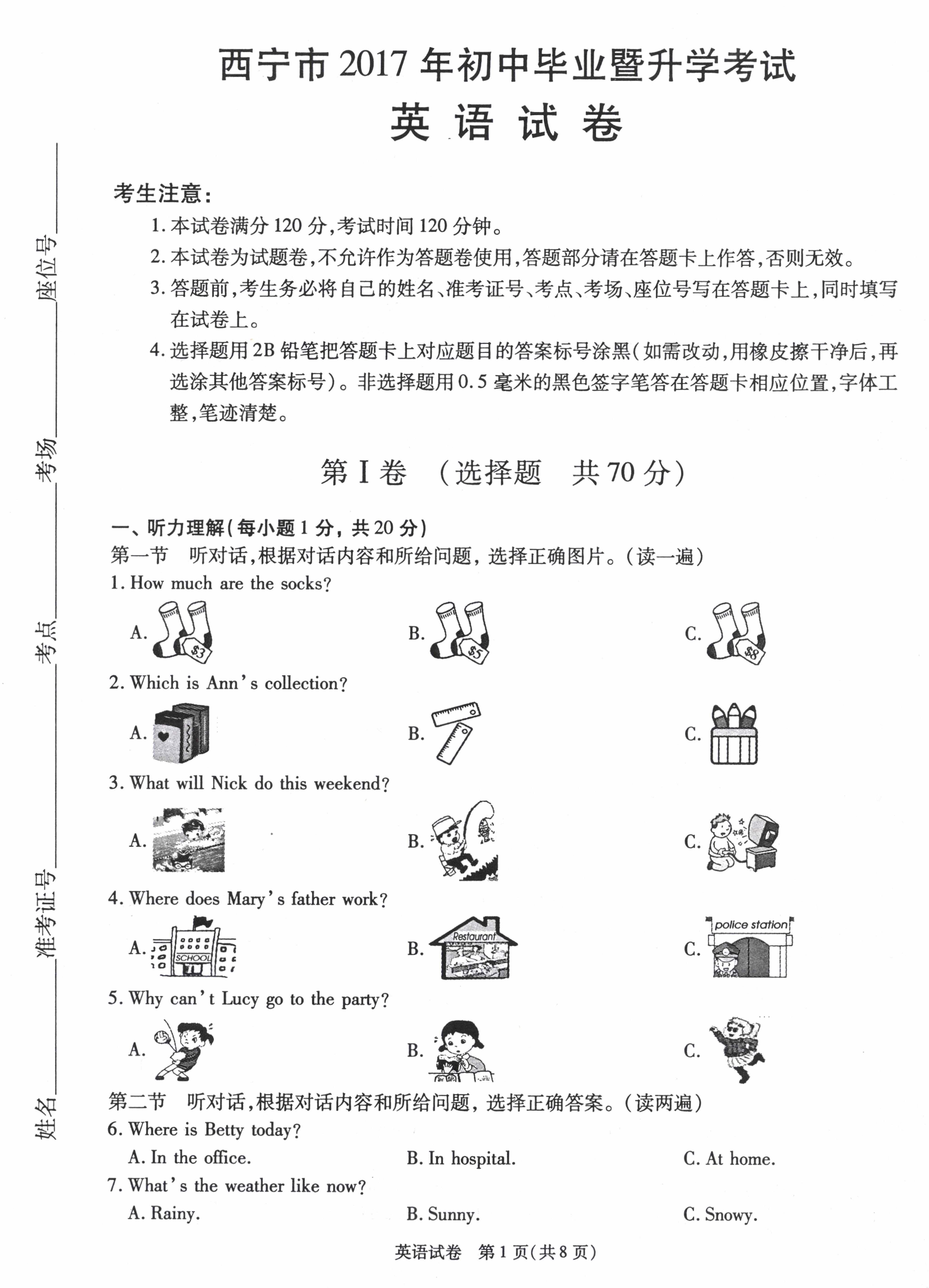 2017青海西宁中考英语试题及答案解析(图片版含答案)