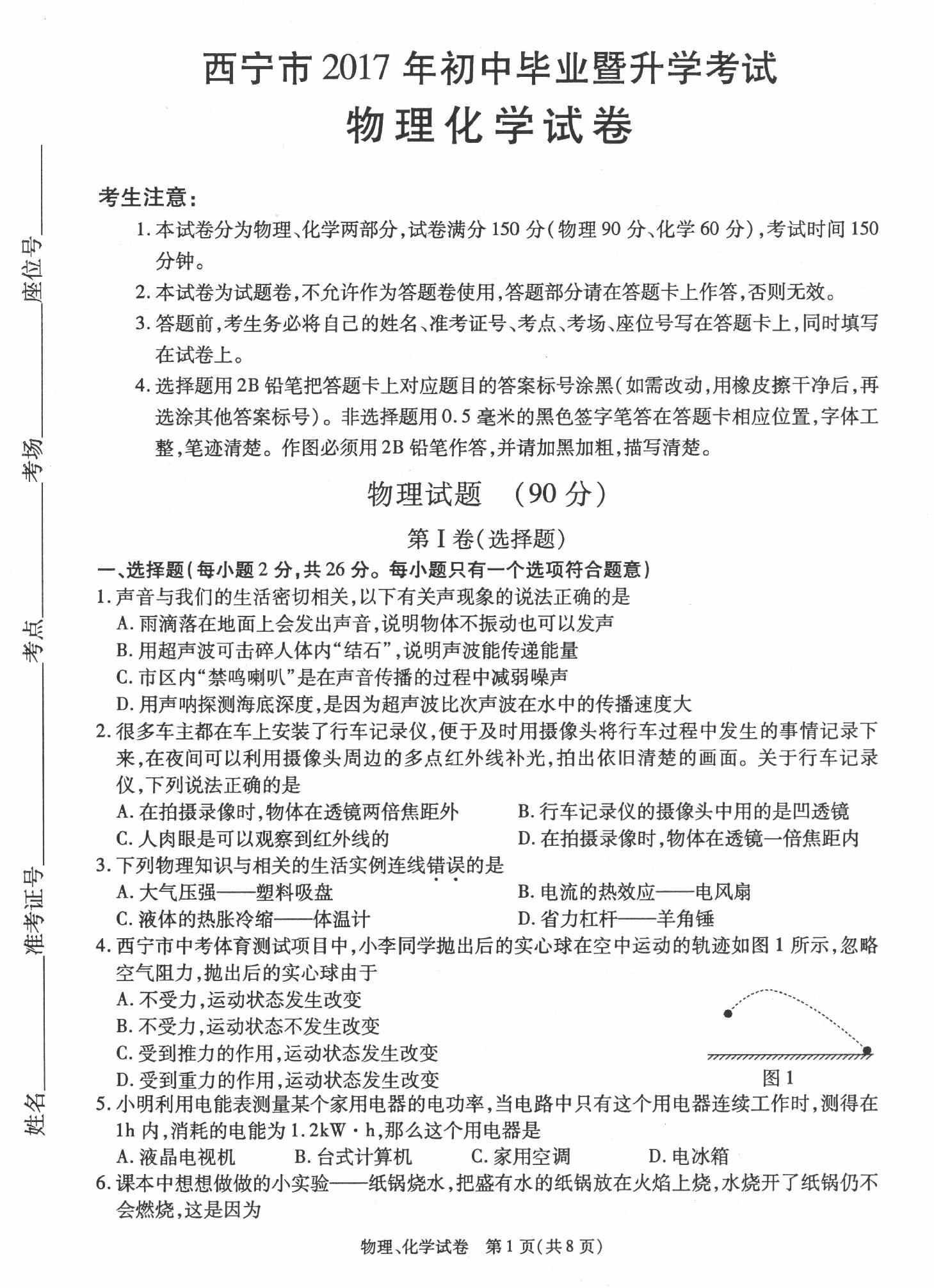2017青海西宁中考物理试题及答案解析(图片版含答案)