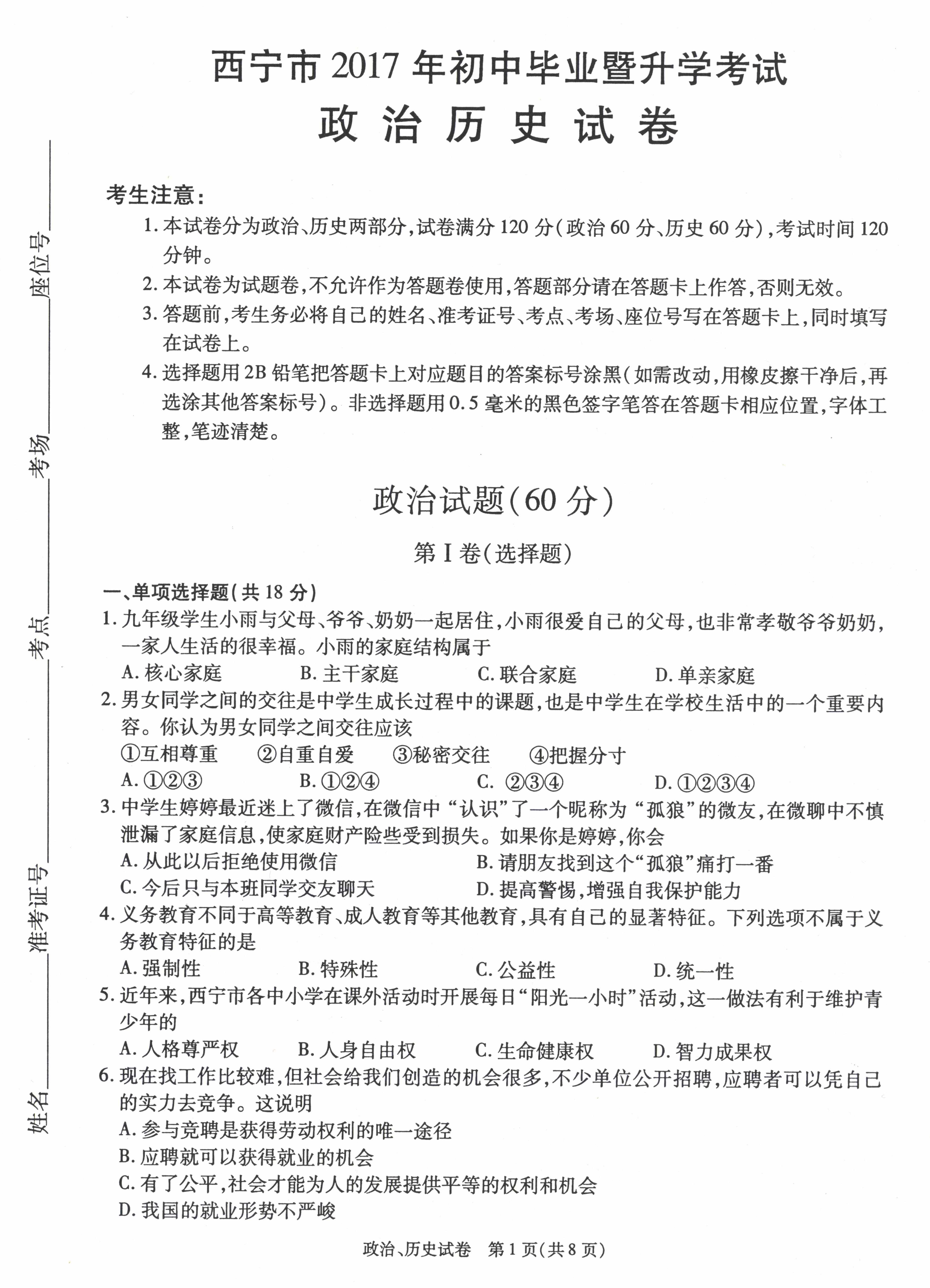 2017青海西宁中考文综试题及答案解析(图片版含答案)