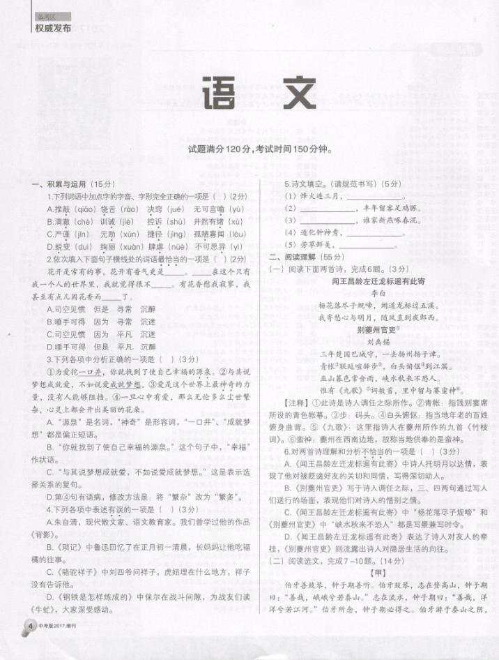2017沈阳中考语文试题及答案解析(图片版含答案)