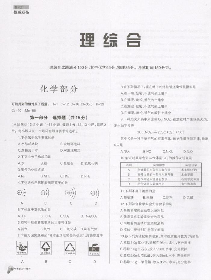 2017沈阳中考化学试题及答案解析(图片版含答案)
