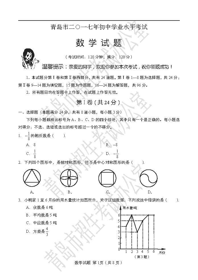 2017青岛中考数学试题及答案解析(图片版无答案)