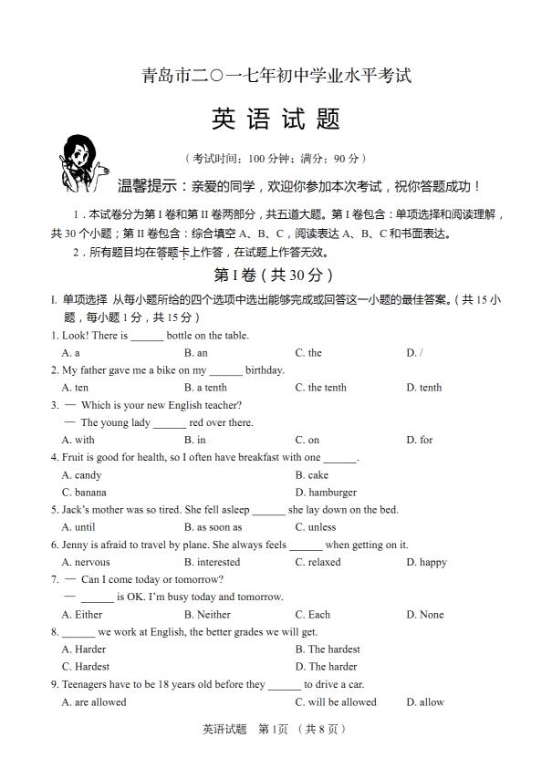 2017青岛中考英语试题及答案解析(图片版含答案)