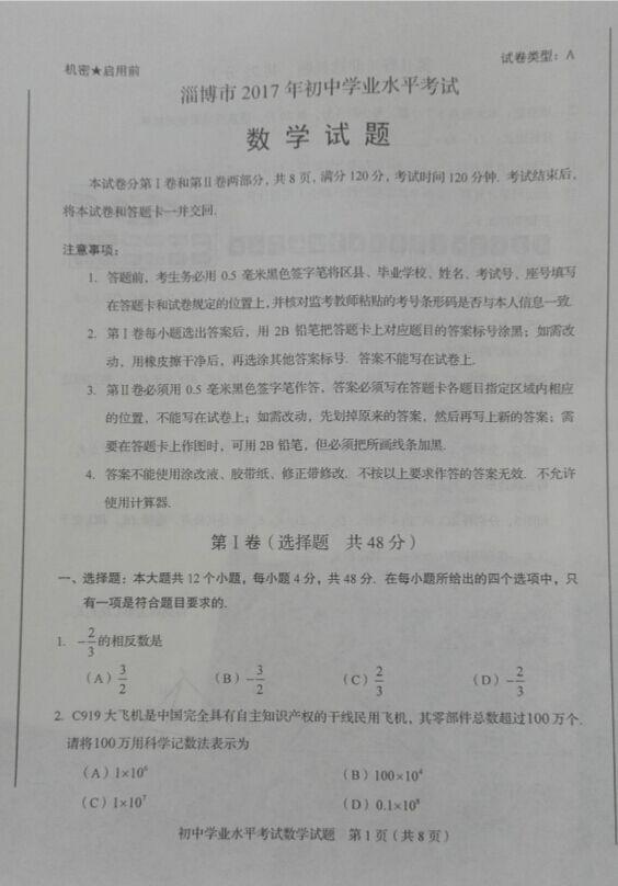 2017淄博中考数学试题及答案解析(图片版无答案)