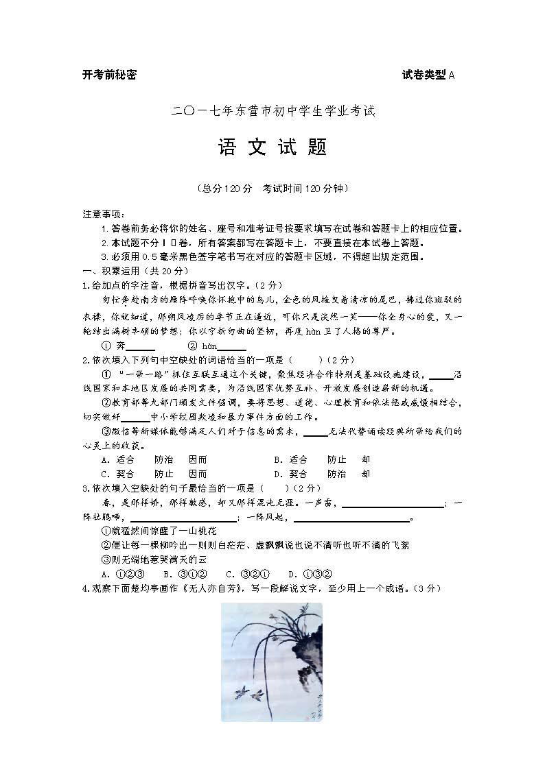 2017东营中考语文试题及答案解析(图片版含答案)