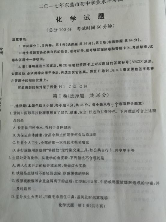 2017东营中考化学试题及答案解析(图片版含答案)