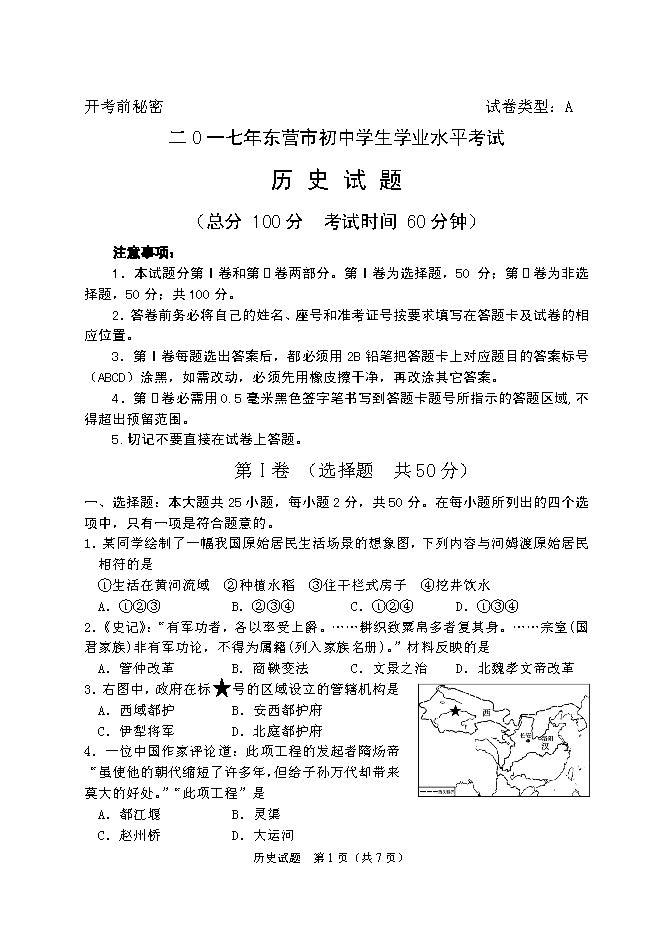 2017东营中考历史试题及答案解析(图片版含答案)