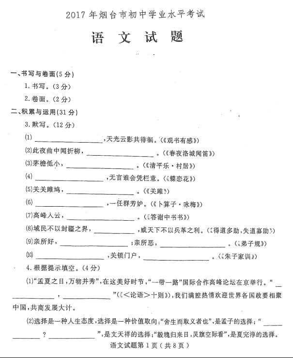 2017烟台中考语文试题及答案解析(图片版无答案)