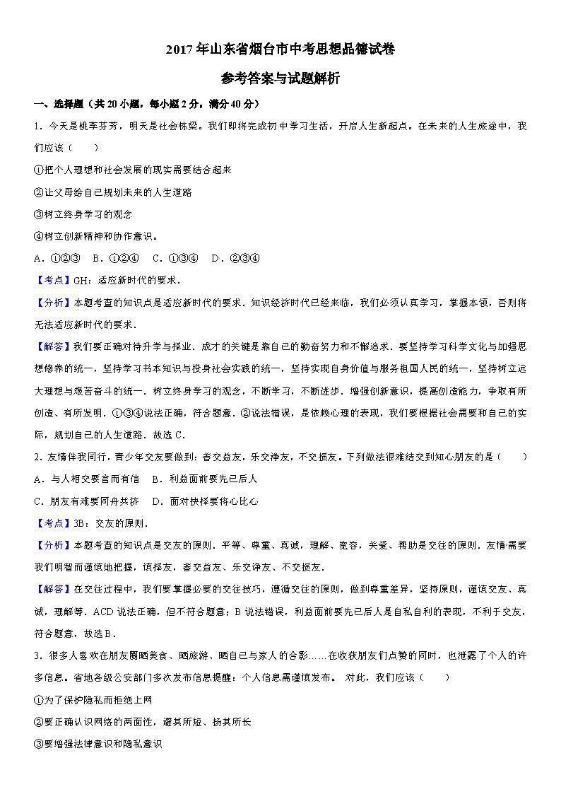 2017烟台中考思品试题及答案解析(word版含答案)